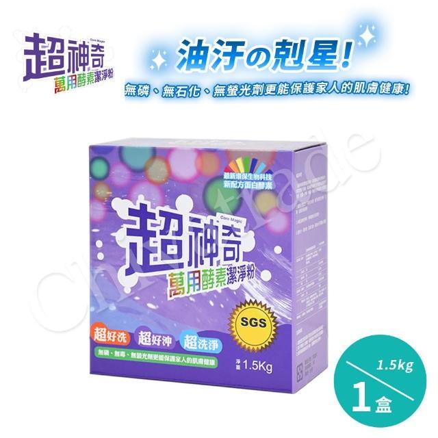 【超神奇】台灣製 萬用酵素潔淨粉 酵素粉 自然分解 去油汙 去農藥 去茶垢 咖啡垢(1.5kg-盒--1盒)