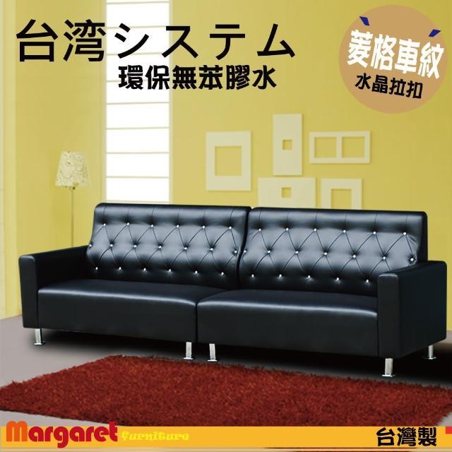 【Margaret】滿天星水晶拉扣獨立筒沙發-四人座(黑-紅-卡其-咖啡-深咖啡)