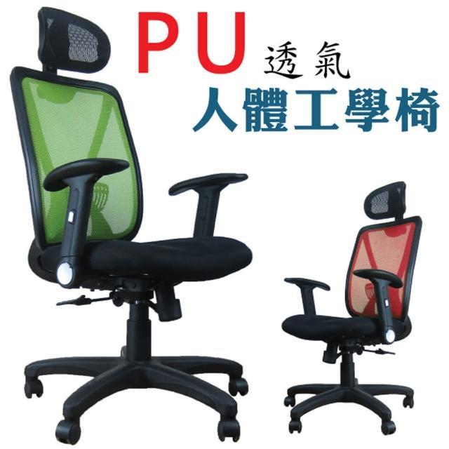 【Z.O.E】PU泡棉透氣人體工學椅(綠色)
