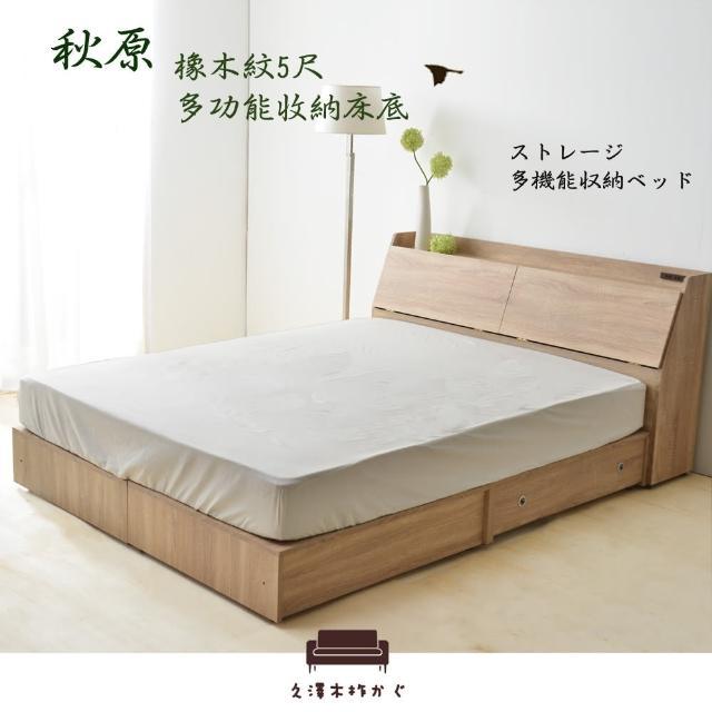 【久澤木柞】橡木紋5尺雙人多功能收納抽屜床底