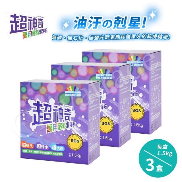 【超神奇】台灣製 萬用酵素潔淨粉 酵素粉 自然分解 去油汙 去農藥 去茶垢 咖啡垢(1.5kg-盒--3盒)
