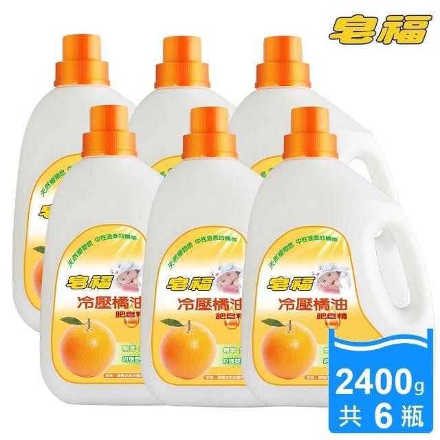 【皂福】冷壓橘油肥皂精(2400g x 6瓶)
