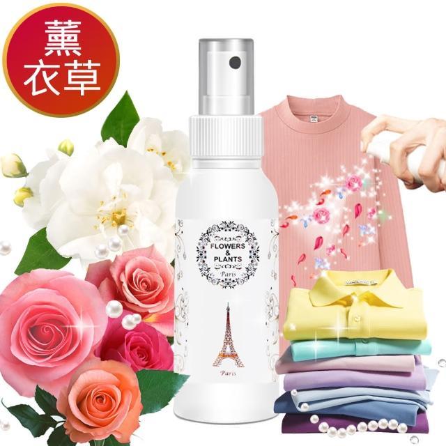 【愛戀花草】普羅旺斯薰衣草 衣物香水(100MLx5瓶)