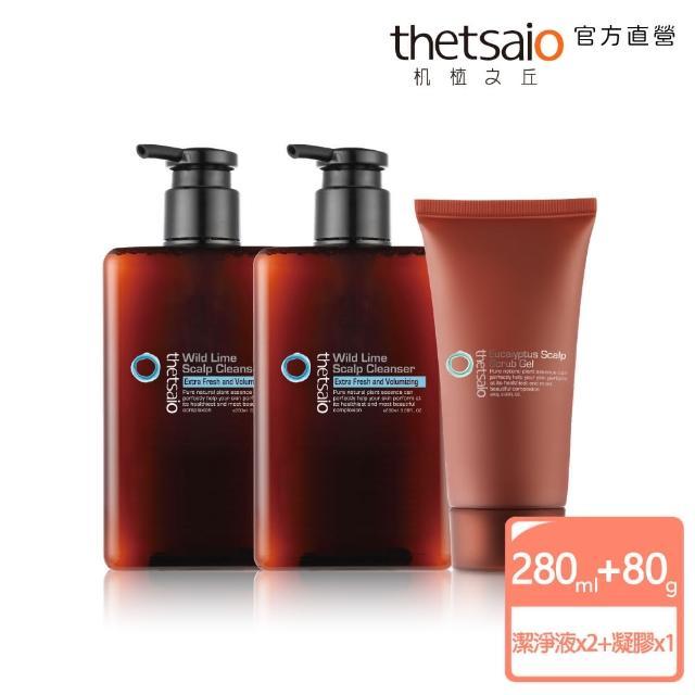 【thetsaio機植之丘】頭皮保養雙星組(頭皮去角質凝膠-1入 +頭皮潔淨液-2入)