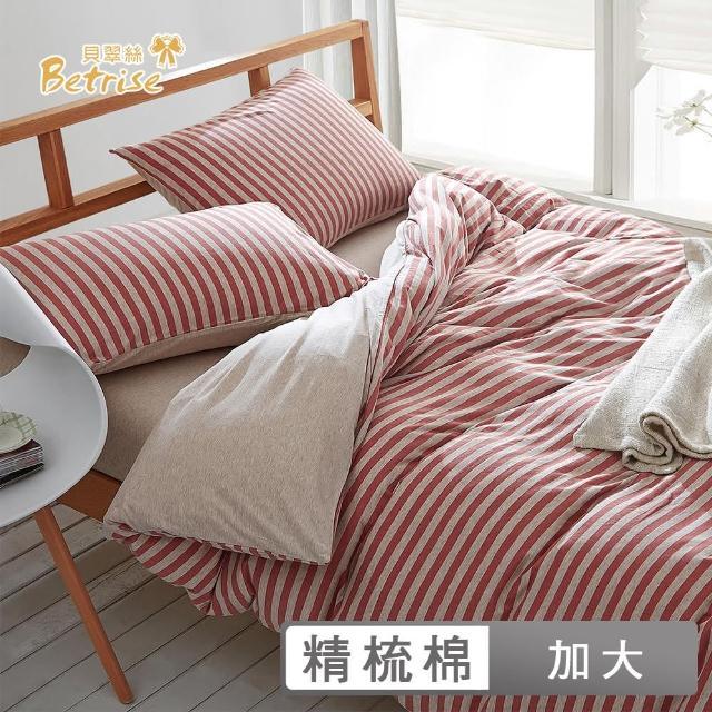 【Betrise裸睡主意】加大純棉針織四件式被套床包組(草莓甜心)