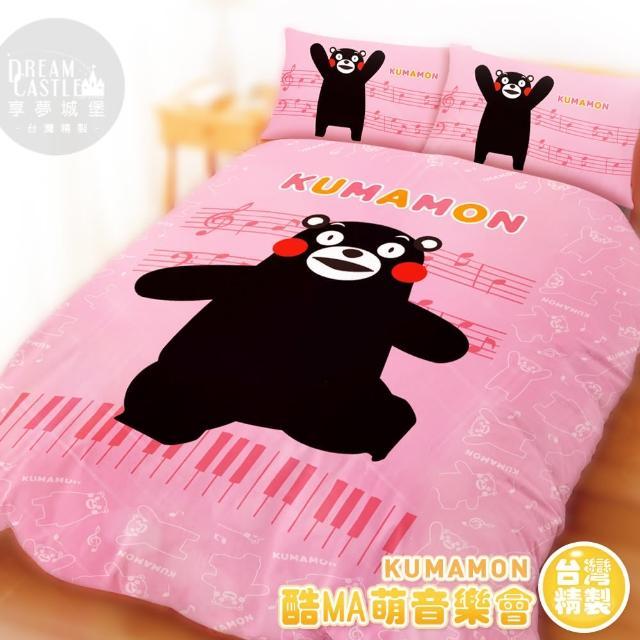 【享夢城堡】KUMAMON 酷MA萌 音樂會系列-單人三件式床包薄被套組(粉)