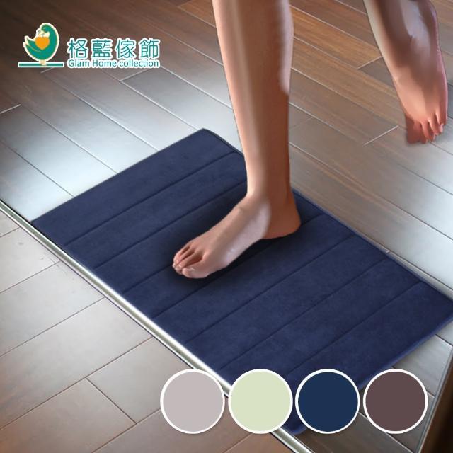 【格藍傢飾】記憶型超柔強力吸水踏墊50x80cm(四色任選)