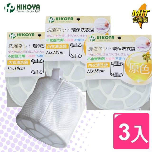 【HIKOYA】原色呵護內衣洗衣袋15-18cm(精選3入)