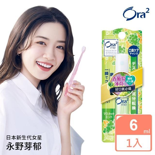【Ora2】淨澈氣息口香噴劑 6ml(青葡萄薄荷)