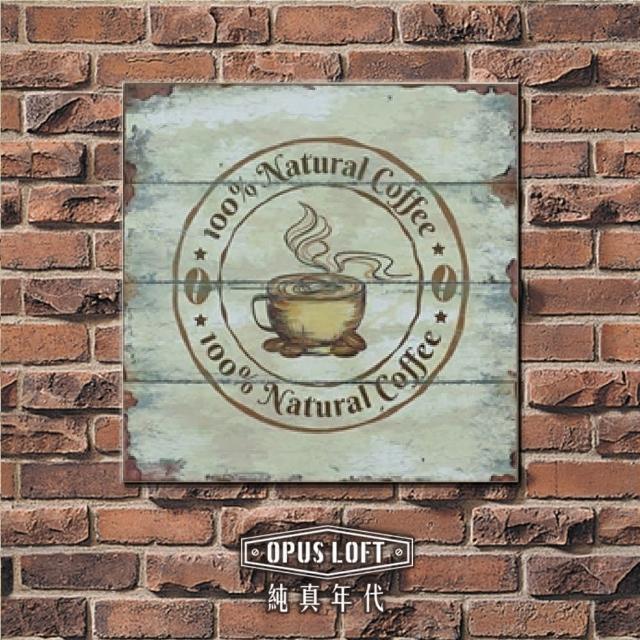 【OPUS LOFT純真年代】仿舊咖啡木板畫-無框畫-掛畫擺飾(MD009 咖啡杯)
