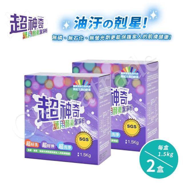 【超神奇】台灣製 萬用酵素潔淨粉 酵素粉 自然分解 去油汙 去農藥 去茶垢 咖啡垢(1.5kg-盒--2盒)