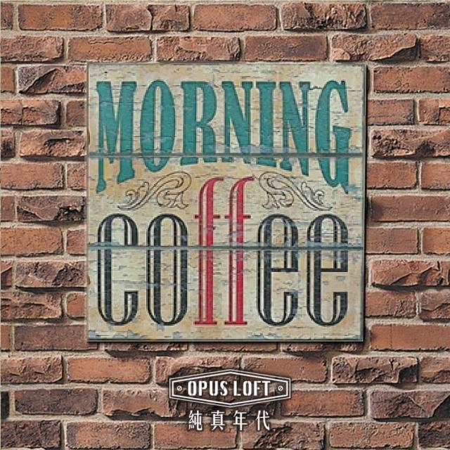 【OPUS LOFT純真年代】仿舊咖啡木板畫-無框畫-掛畫掛飾(MD003 MORNING)