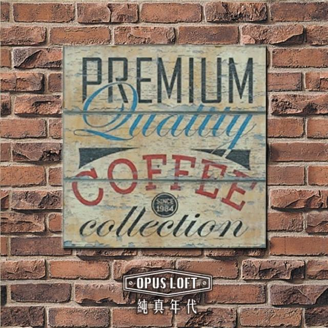 【OPUS LOFT純真年代】仿舊咖啡木板畫-無框畫-掛畫掛飾(MD006 PREMIUM)