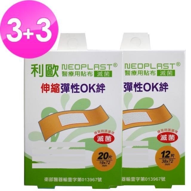 【貝斯康】醫療用貼布傷口貼-滅菌伸縮布(M款20片x3盒-L款12片x3盒)