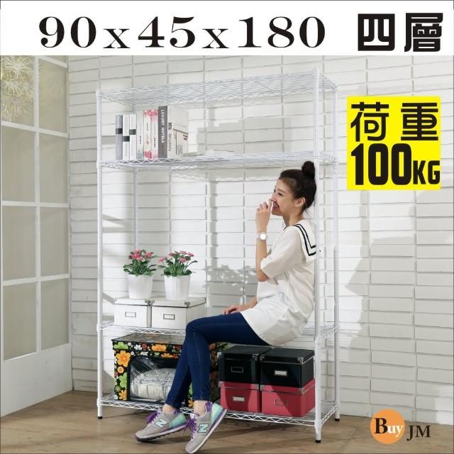 【BuyJM】白烤漆90x45x180cm強固型鎖接管加高四層架-波浪架
