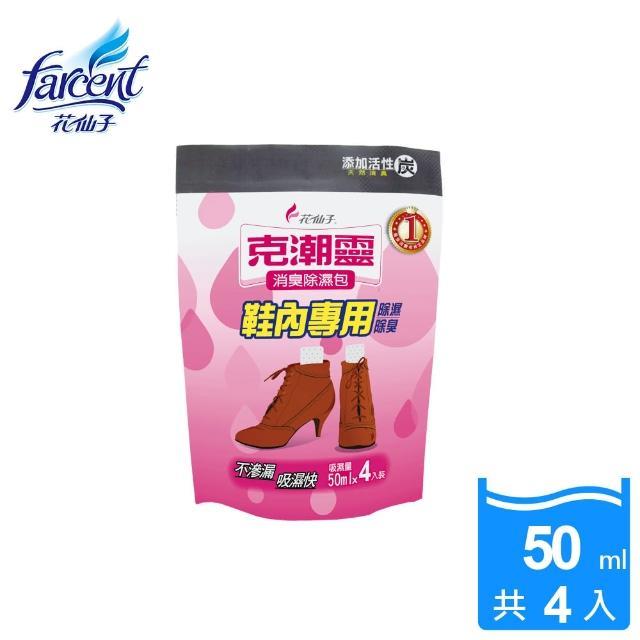 【克潮靈】鞋內專用消臭除濕包-活性炭(50mlx4入-組)