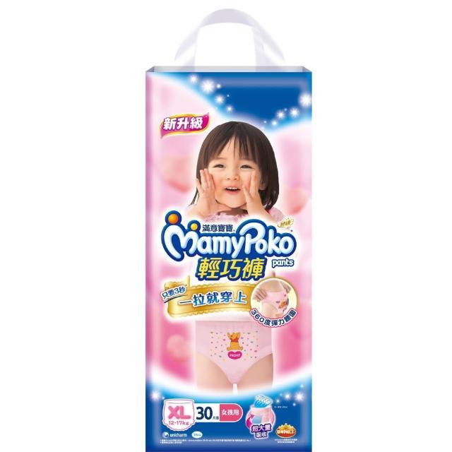 【滿意寶寶】輕巧褲女(XL30片 x 4包-箱購)