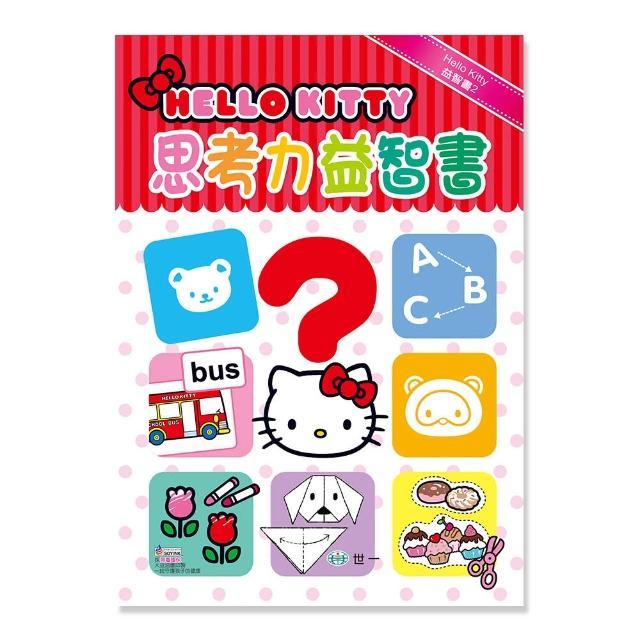 【世一】Hello Kitty:思考力益智書