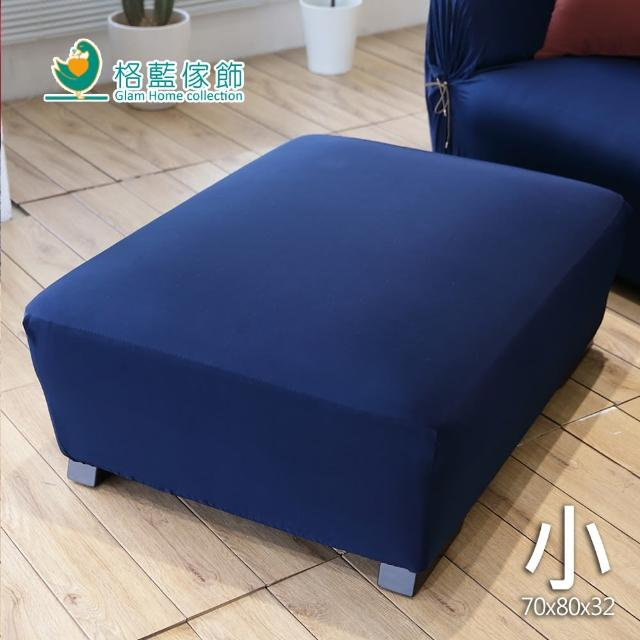 【格藍傢飾】典雅涼感彈性腳椅-小(寶藍)