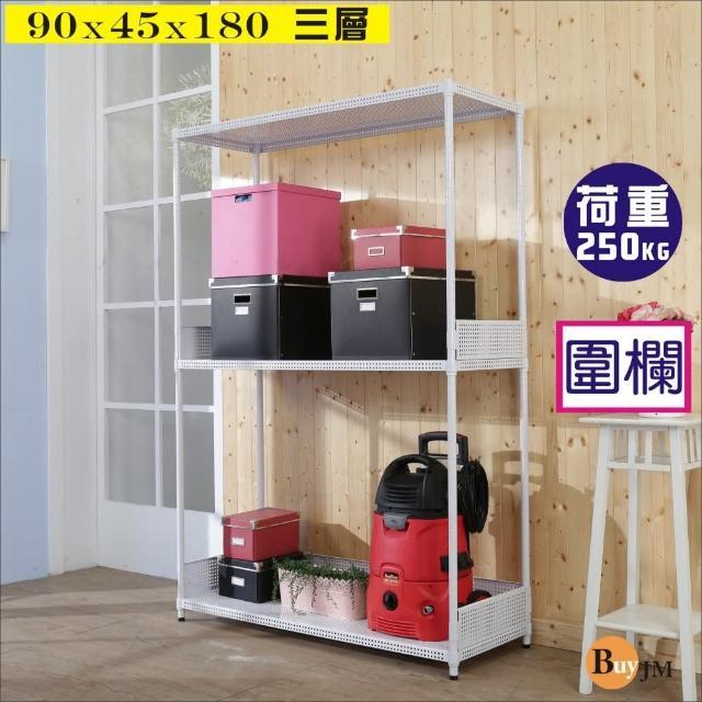 【BuyJM】洞洞板90x45x180cm耐重三層置物架+2組圍欄