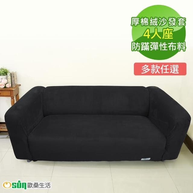 【Osun】【Osun】一體成型防蹣彈性沙發套-厚棉絨溫暖柔順4人座(多款任選 CE-184)
