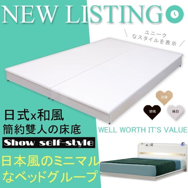 【HOME MALL-日式美學】雙人低式床座(白色)