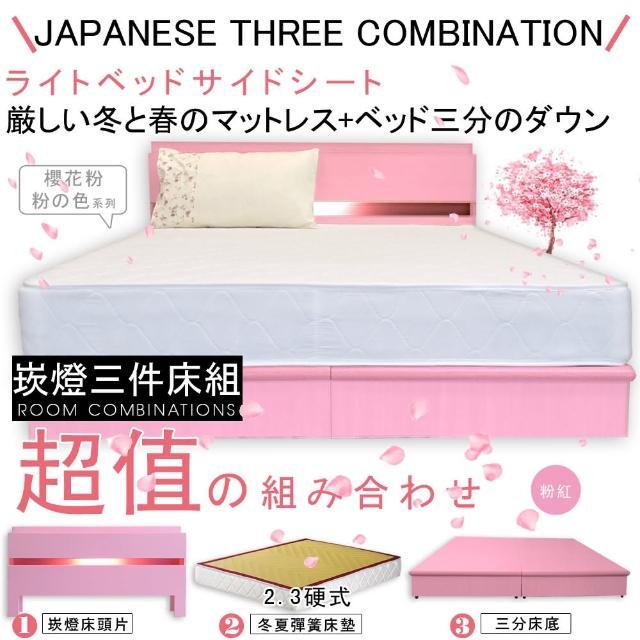 【HOME MALL-民宿風崁燈】雙人5尺三件式硬式彈簧床組(粉紅)