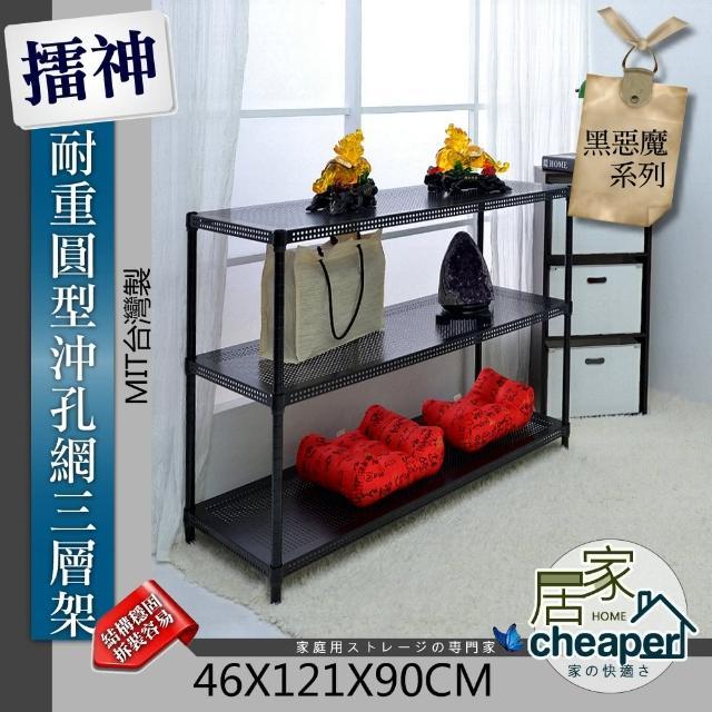 【居家cheaper】擂神黑46X121X90CM耐重圓型沖孔網三層架(時尚黑)