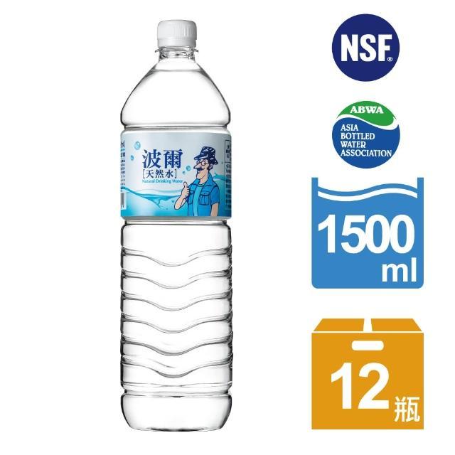 【波爾】天然水1500ml-12罐-箱