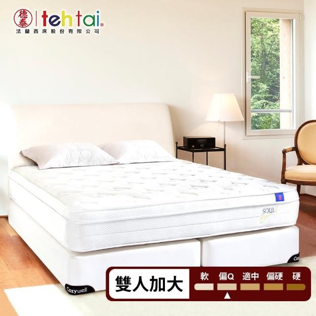 【德泰 索歐系列】乳膠獨立筒 彈簧床墊-雙大6尺(送保潔墊+緹花對枕)