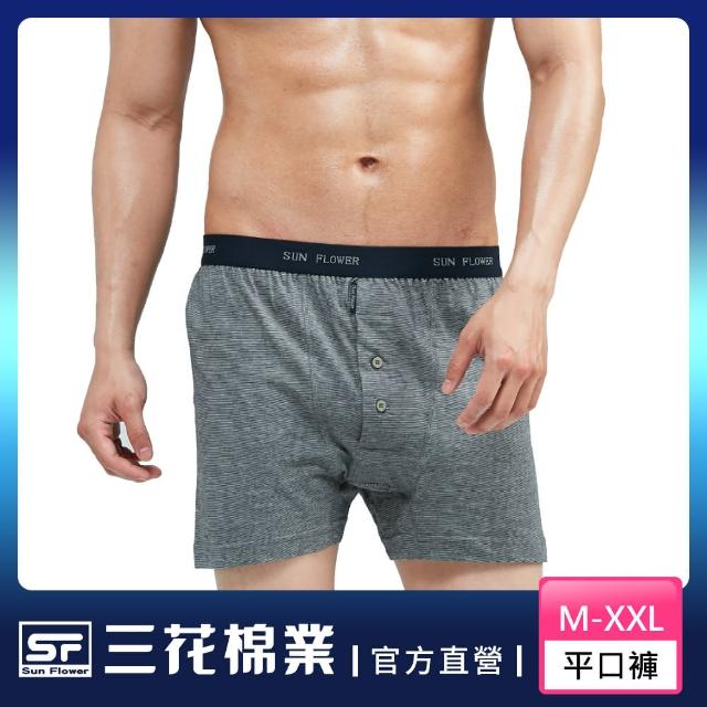 【SunFlower三花】6634_三花五片式針織平口褲-中灰(專利五片式平口褲-四角褲)