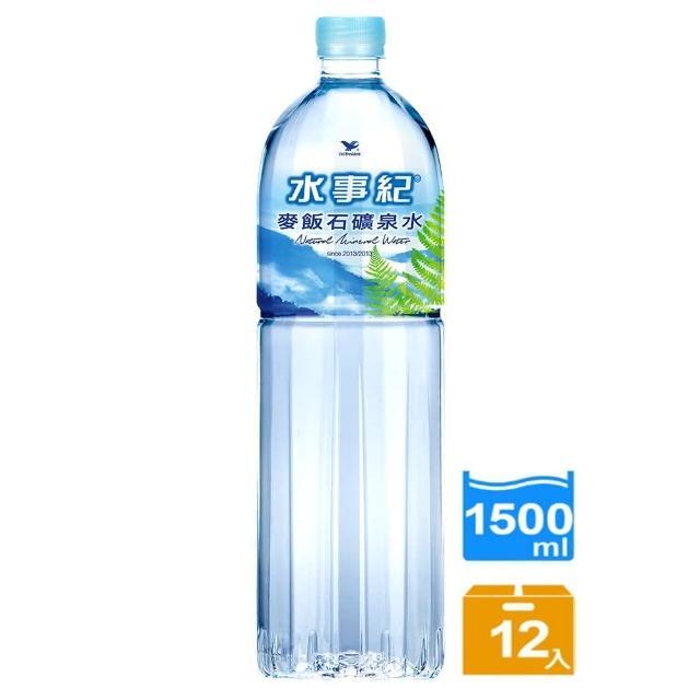 【水事紀】天然礦泉水1500ml 12入-箱(溯源安心 世紀甘甜)