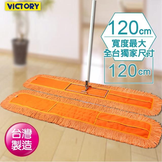 【VICTORY】業務用靜電拖把組120cm(1拖1布)