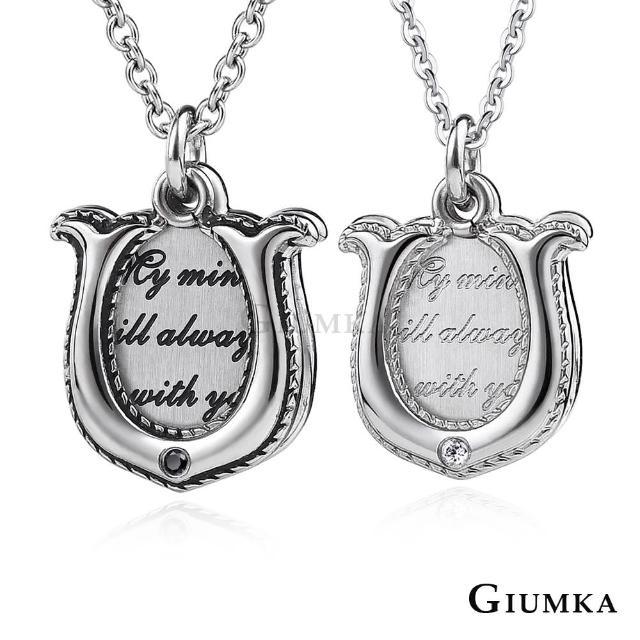 【GIUMKA】12H速達-情人節對鍊 追隨真愛 情侶項鍊 珠寶白鋼鋯石 MN5118-4(銀色款)