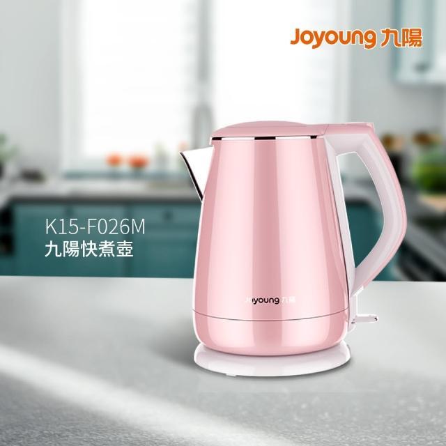 【九陽JOYOUNG】公主系列不鏽鋼快煮壺粉K15-F026M