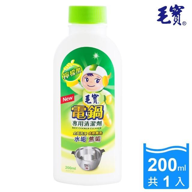 【毛寶】電鍋專用清潔劑(200ml)