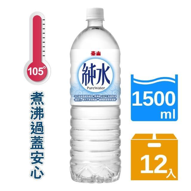 【泰山】純水1500ml(12入-箱)
