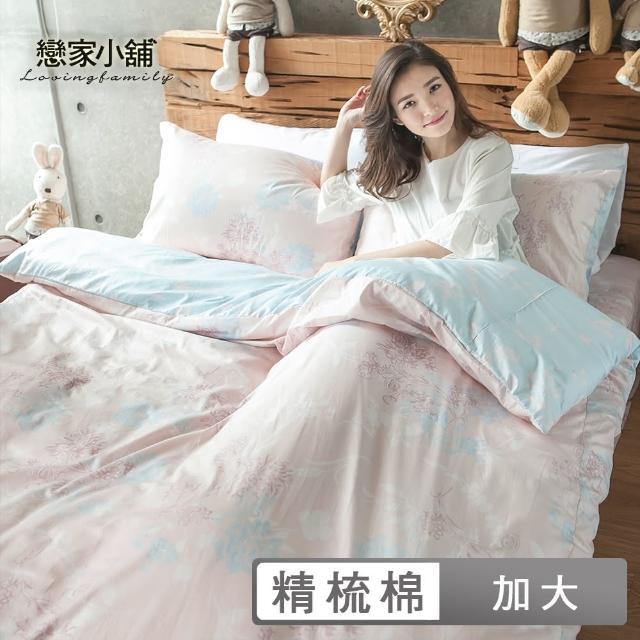 【樂芙】精梳棉雙人加大床包含兩件枕套(夢遊愛麗絲)