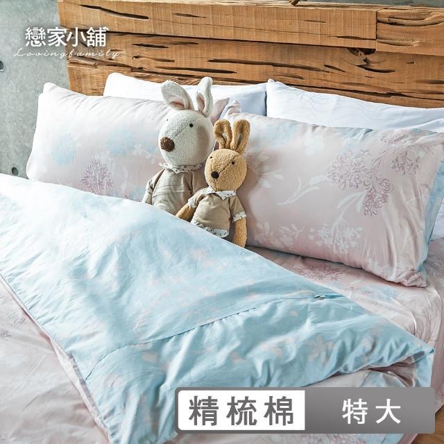 【樂芙】精梳棉雙人特大床包含兩件枕套(夢遊愛麗絲)