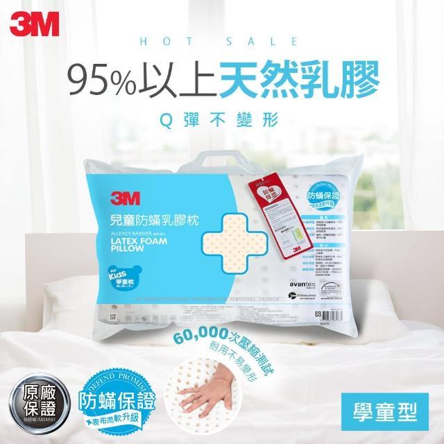 【3M】兒童防蹣乳膠枕(學童枕)