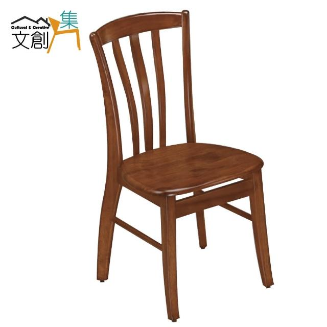【文創集】馬維爾   柚木色實木餐椅