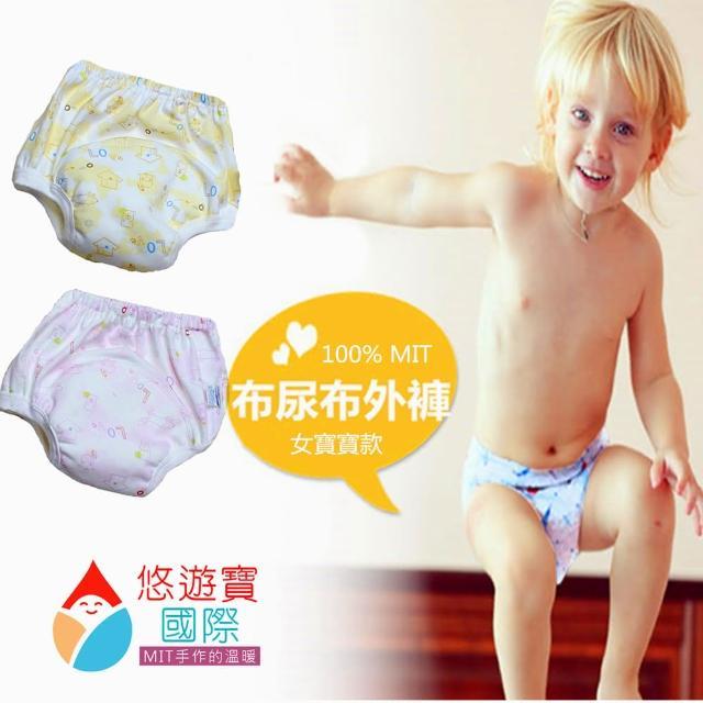 【悠遊寶國際-MIT手作的溫暖】台灣精製環保布尿布--女寶寶外褲×2(不挑款)