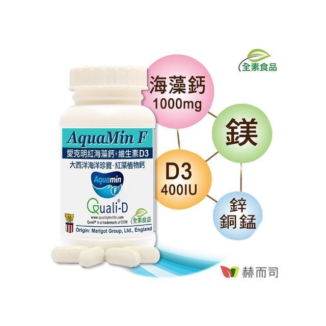 【赫而司】愛爾蘭Aquamin-F愛克明紅藻植物鈣(60錠-罐)
