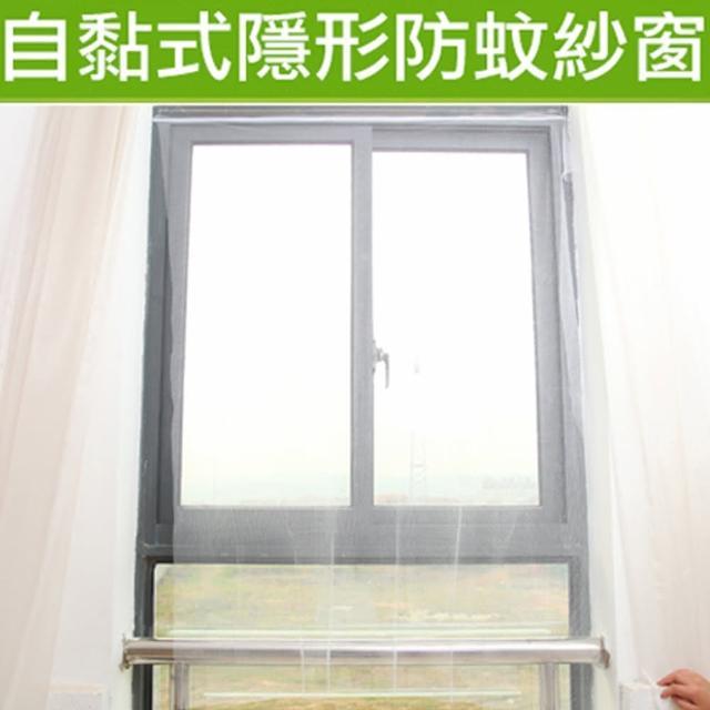 【挪威森林】創意DIY自黏型防蚊紗窗-隱形紗網(2入附魔術貼)