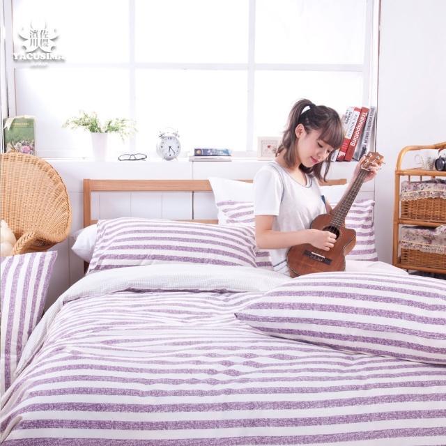 【日本濱川佐櫻-慢活.紫】活性無印風單人三件式涼被床包組