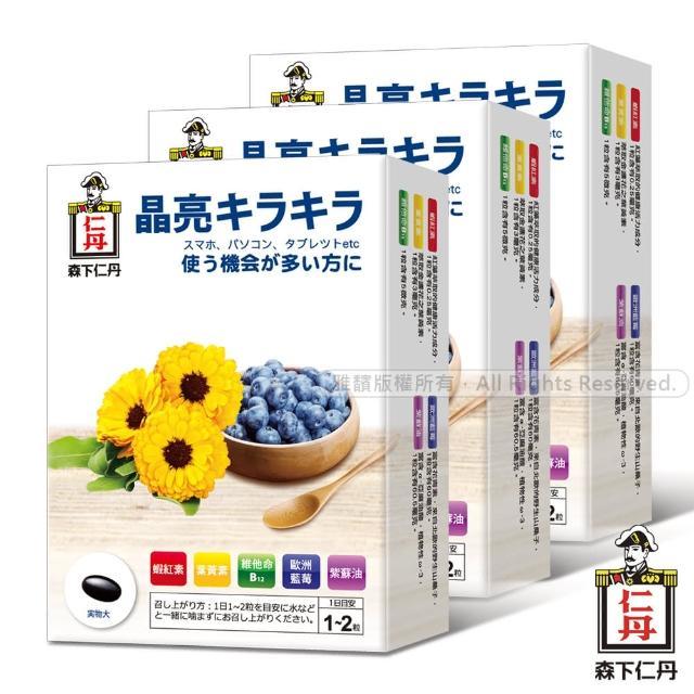 【日本森下仁丹】藍莓膠囊(30顆-盒X3盒)