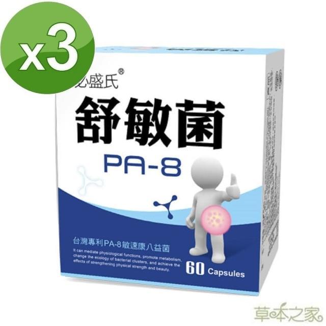 【草本之家】舒敏菌-FK23EC12乳酸菌(60粒X3盒)