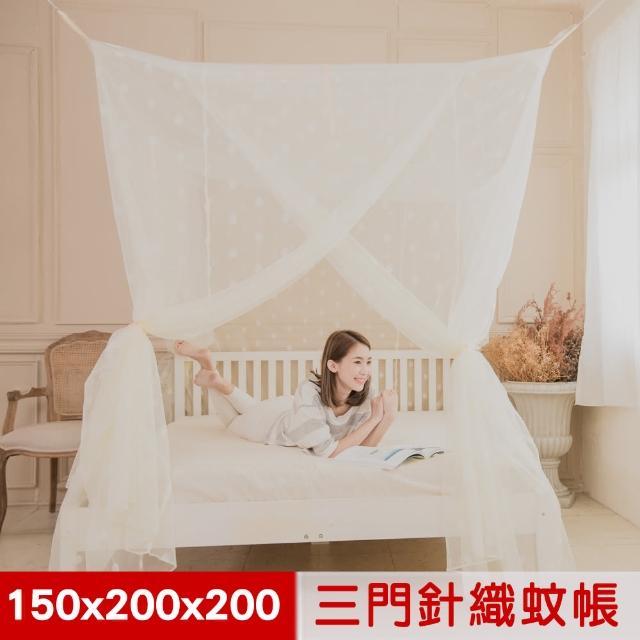 【凱蕾絲帝】100%台灣製造-150-200-200公分加高可站立針織蚊帳(開三門)