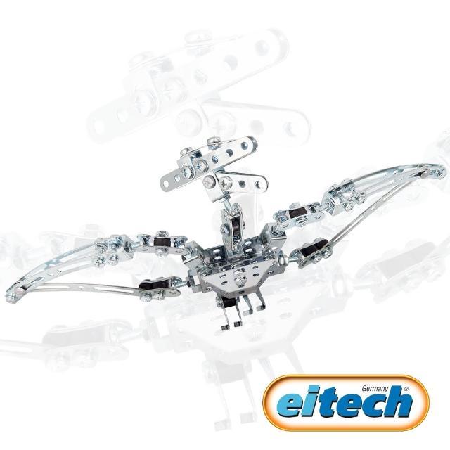 【德國eitech】益智鋼鐵玩具-翼手龍(C98)