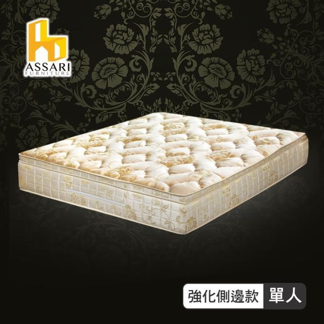 【ASSARI】典藏2.5CM備長炭三線強化側邊獨立筒床墊(單人3尺)